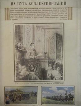 «На путь коллективизации» 70х50 Государственное издательство политической литературы 1930-е г