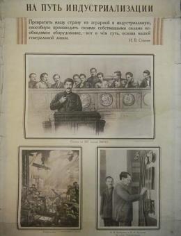«На путь индустриализации» 70х50 Государственное издательство политической литературы 1930-е г.