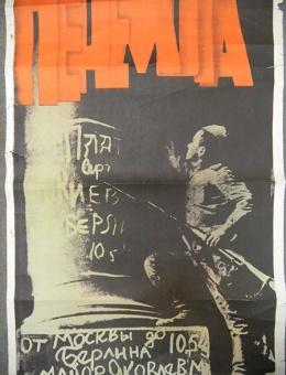 «ПЕРЕМОГА» 90х60 художник В.Ветер 90х60 тираж 36 000 Киев 1975