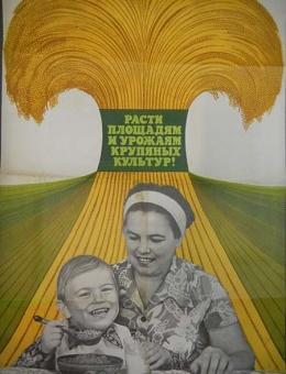 «Расти площадям и урожаям крупных культур !»художник А.Бирюков 108х70тираж 65 000 Москва 1976
