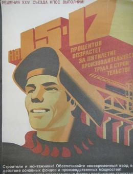 «Решения 26 сьезда КПСС выполним!» художники В.Кононов и В.Чумаков 65х48 тираж 65 000 «Заря» 1981