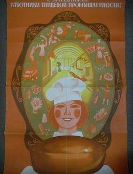 «С праздником! Работники пищевой промышленности.» художник Ю.Голубев 100х66 тираж 25 000 «Планета» 1978