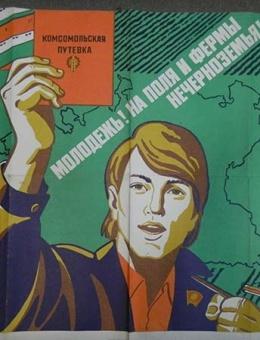 «Моложежь! На поля и фермы нечерноземья!» художник М.Лукьянов 70х100 тираж 50 000 «Плакат» 1979