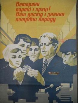 «Ветераны партии и труда! Ваш опыт нужен народу.» художник В.Босенко 90х60 тираж 50 000 Политиздат 1984