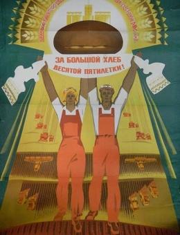 «За большой хлеб десятой пятилетки!» художник А.Рыков 117х76 тираж 100 000 «Плакат» 1976