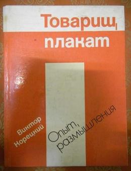 Товарищ плакат»  Автор: Виктор Корецкий  Издательство: Плакат 1980. тираж 50 000