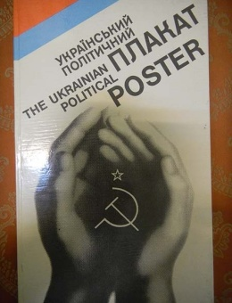 Украинский политический плакат» Автор В.Владич 1980 Твердый переплет, большой формат, тираж 4500