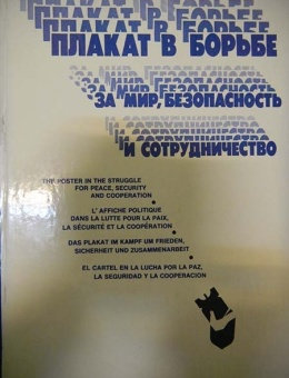 «Плакат в борьбе за мир, безопасность и сотрудничество» Автор А.Грачев. 1985 Твердый переплет, большой формат, тираж 15 000