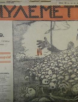 «Пулеметъ» журнал политической сатиры 1913 год. №9 Автор Н.Шебуев