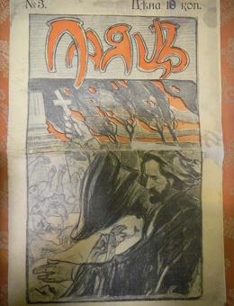 «Паяцъ» журнал политической сатиры 1906 год. №3 Издатель В.М. Вышомирский