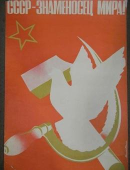 «СССР—знаменосец мира» художники Л.Бельский и В.Потапов 90х60 тираж 130 000 Москва 1984
