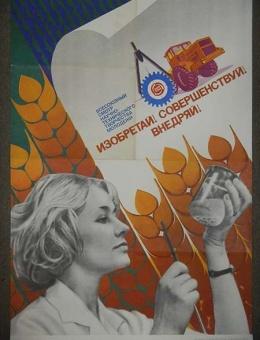 «Изобретай, совершенствуй, внедряй!» худ Л.Тарасова 90х60 тираж 115 000 Москва 1976