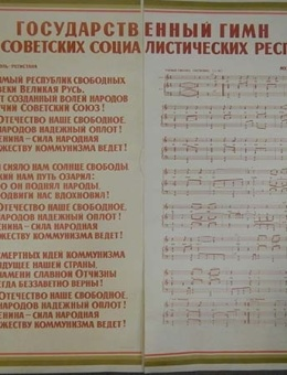 «Государственный гимн СССР» художник М.Ярошевский 114х130 диптих , тираж 50 000 Москва 1977