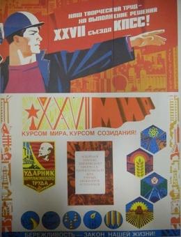 «Наш творческий труд на выполнение решений…» 55х43 тираж 296 363 «Плакат»1985