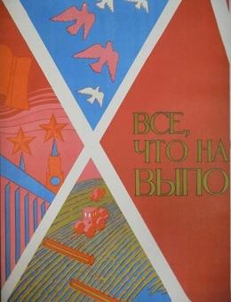 «Все, что наметила партия, выполним!» худ М.Лукьянов 98х64 триптих (2)