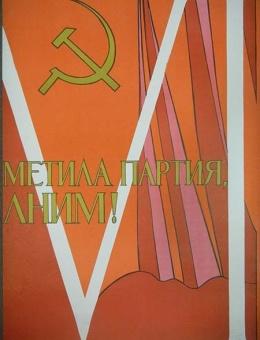 «Все, что наметила партия, выполним!» худ М.Лукьянов 98х64 триптих (3)