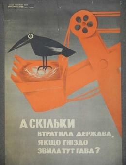 «А скiлькi втратила держава якщо гнездо звила тут гава?» худ Ю.Улитко 90х60 тираж7000 Киев1969