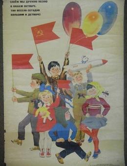 «Споем мы дружно песню о нашем октябре…»художник М.Афанастев 82х60 тираж100 000 «Малыш»1984