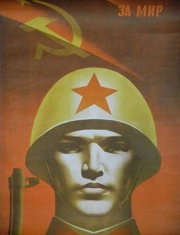 «За мир» художник К.Кудряшова 90х70 тираж 10 000 Киев1976