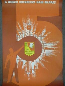 «В новую пятилетку наш вклад!» художник Е.Абезгус 90х60 тираж 140 000 Москва 1970
