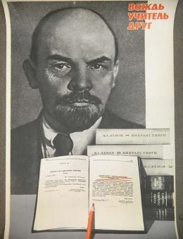 «Вождь, учитель, друг» художник Т.Лящук 94х62 тираж 20 000 Киев1969
