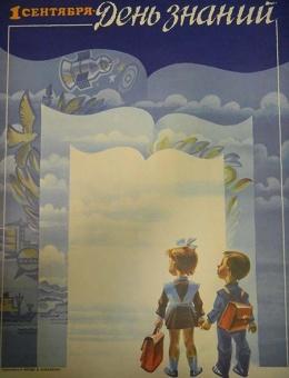 «1 сентября — День Знаний» художники Н.Верди и В.Коваленко 55х44