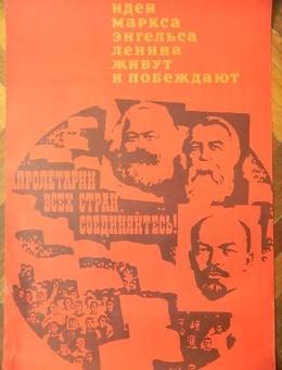 «Идеи Маркса, Энгельса, Ленина живут и побеждают» художник Н.Павлов 90х60 тираж 45000 «Плакат»1969