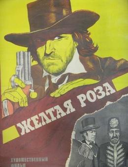 «Желтая роза» Афиша. неизвестный художник 80х50 Москва «Рекламфильм» 80-е годы