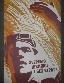 «Соберем быстро и без утрат!» художник В.Бахин 90х60 тираж 53000 Киев1977