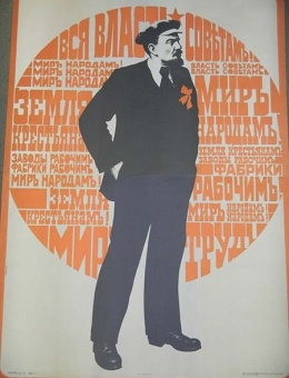 «Вся власть советам…» художник В.Фекляев 140х100 (из 2 частей) тираж68 000 «Плакат» 1978