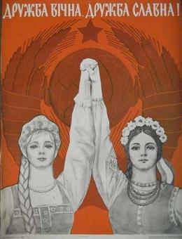 «Дружба вечная, дружба славная!» художник Ю.Мохор 90х70 тираж 82 000 Киев Политиздат 1979