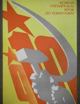«Каждая пятилетка шаг к коммунизму» художник Е.Кудряшов 90х60 тираж 25 000 Киев Политиздат 1975