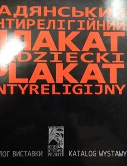 «Советский антирелигиозный плакат» каталог выставки из собрания Львовского музея истории религии. тир. 500 Львов 2013