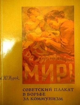 «Советский плакат в борьбе за коммунизм» А.Ю.Нурок Москва 1962