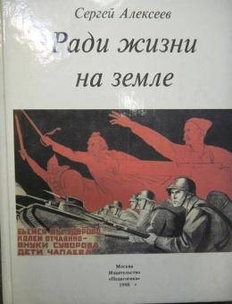 «Ради жизни на земле». Автор: Алексеев С., Издательство: Педагогика., 1990г