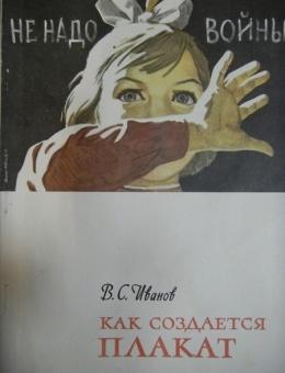 «Как создается плакат» Москва 1963 В.С. Иванов Тираж 54 500