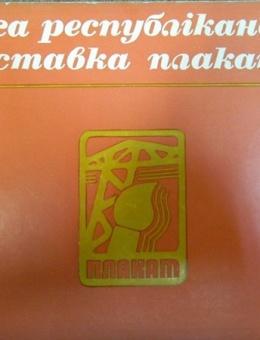 «Вторая республиканская выставка плаката» каталог. Киев 1978 год. Тираж 3000