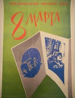 «Междунанодный женский день 8 марта» художник С.Раев 97х67  (1)