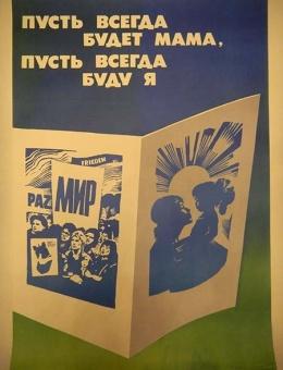 «Междунанодный женский день 8 марта» художник С.Раев 97х67  (3)