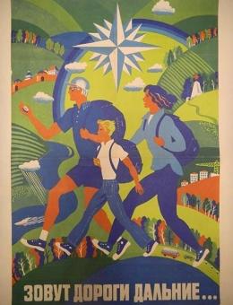 «Зовут дороги дальние…» худ. Л.Непомнящий, М.Лукьянов 90х60 тираж 100 000 «Плакат» 1977