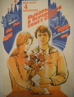 «Выборы в верховный совет СССР» художник Н.Байраков 100х70 тираж 100 000 Москва 1983