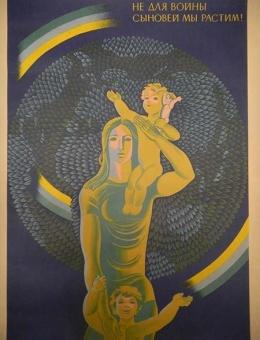 «Не для войны сыновей мы растим!» художник Л.Непомнящий 100х65 тираж 100 000 Москва 1984