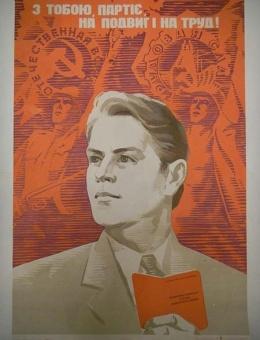«З тобою, партіє, на подвиг і на труд!» художник В.Яланский 90х60 тираж 30 000 Киев  «Політіздат» 1983