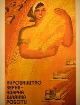 «Виробництво зерна ударна ділянка роботи» художник  Г.Кислякова 90х60 тираж 40 000 Киев  «Політіздат» 1977