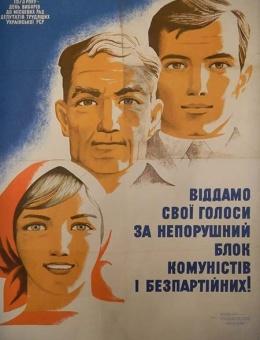 «Віддамо свої голоси за непорушний блок комуністів і безпартійних!» художник  Г.Кислякова 90х60 тираж 45 000 Киев  «Мистецтво» 1973