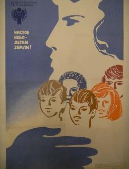 «Чистое небо детям земли» художник Р.Сурьянинов 90х60 тираж 50 000 «Плакат» 1979