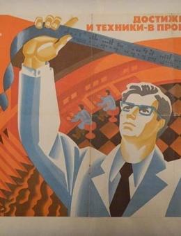 «Достижение науки и техники в производство!»художник  Ю.Тупицын 60х90 тираж 100 000 Москва 1976