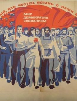«Каждый кто честен встань с нами вместе»художник  В.Механтьев 60х90 тираж 150 000 «ИЗОГИЗ» 1972