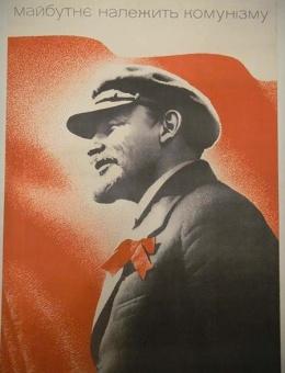 «Майбутне належить комунізму» художник О.Грущенко 100х70 тираж 68 000 Киев  «Политиздат» 1985
