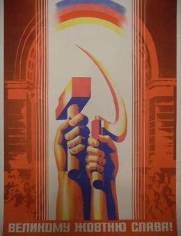 «Великому жовтню слава!» художник Р.Кириченко 92х63 тираж 54 000 Политиздат 1977